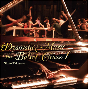 CD「Dramatic Music for Ballet Class 1」
